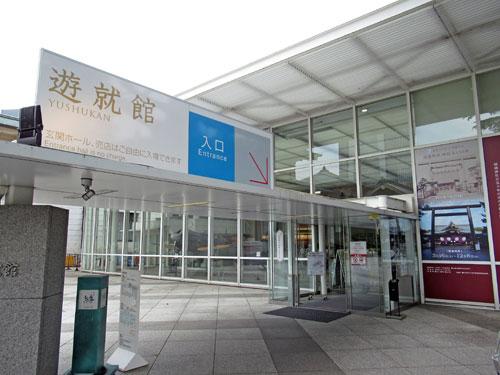 遊就館の入口の看板