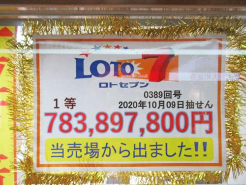 ロト7で1等7億8389万円が出たという看板