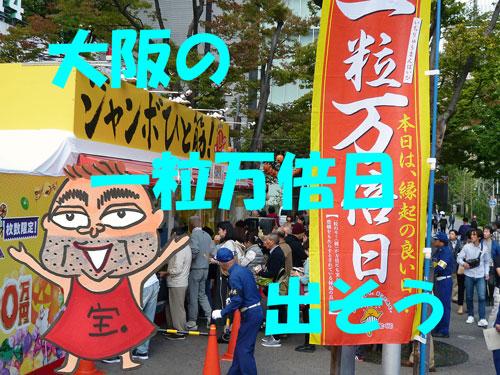 一粒万倍日ののぼりが立っている大阪駅前第4ビル特設売り場
