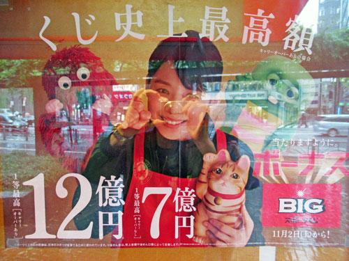 スポーツくじBIGの宣伝のポスター