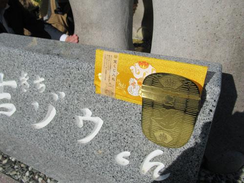 吉ゾウくんの石碑の上には大きな小判が挟まってます