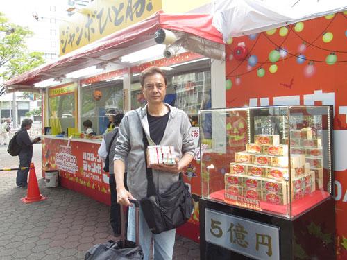 大阪名物5憶円ディスプレイの前で今日買った宝くじを持って記念撮影