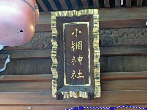 小網神社の神額