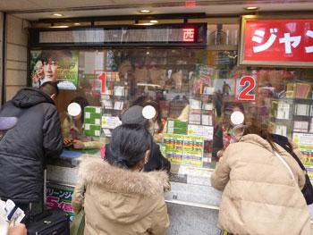 1番窓口でグリーンジャンボ宝くじを購入中