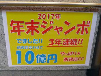 年末ジャンボ宝くじ1等10億円が出た