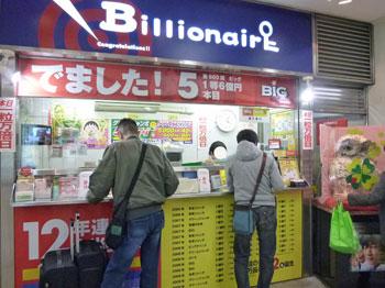 オータムジャンボ1等5億円出ましたという看板