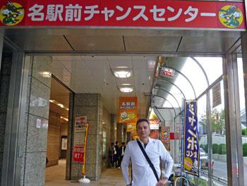 名駅前チャンスセンターの入口で記念撮影