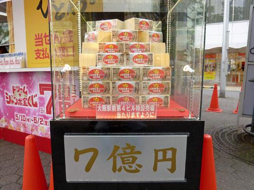大阪駅前第4ビル特設売場のドリームジャンボ宝くじ1等7億円ディスプレイ