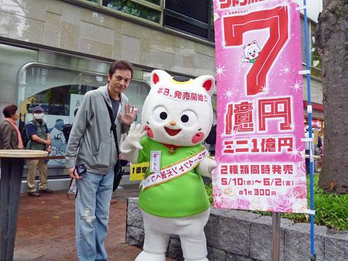 ドリームジャンボ宝くじ発売初日の西銀座チャンスセンター