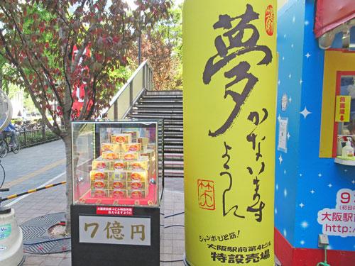 夢かないますようにと書かれた黄色の看板と7億円ディスプレイ