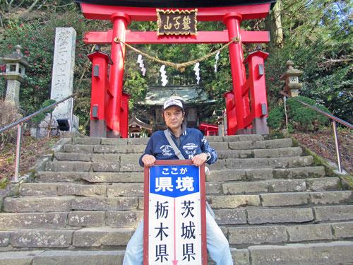 栃木県と茨城県の県境の看板で記念撮影