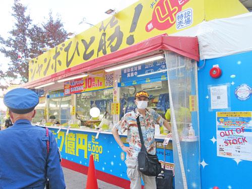 大阪駅前第四ビル特設売場でサマージャンボ宝くじを購入中の私
