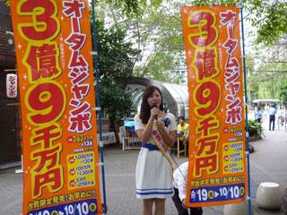 西銀座チャンスセンターのオータムジャンボ宝くじ発売初日風景