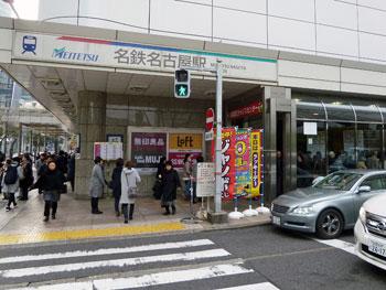 名鉄名古屋駅入口
