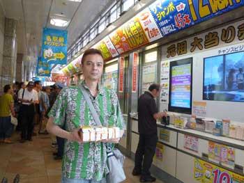売場の前で買った宝くじで記念撮影