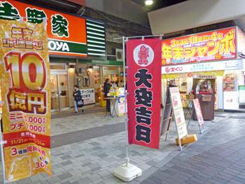 大安吉日と年末ジャンボ宝くじ10億円のノボリ