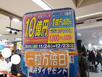 年末ジャンボ10億円と一粒万倍日の看板