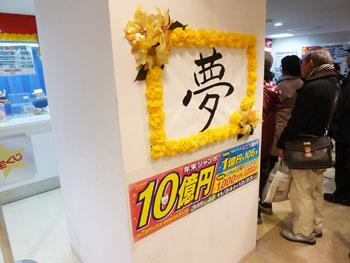 年末ジャンボ宝くじ10億円と夢と書かれた看板