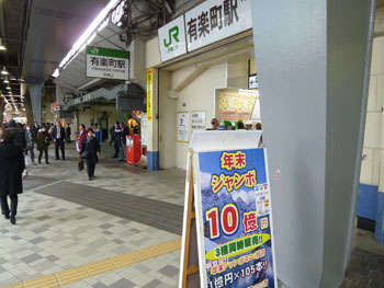 有楽町駅中央口の出口