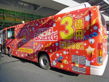 バレンタインジャンボ宝くじ宣伝バス