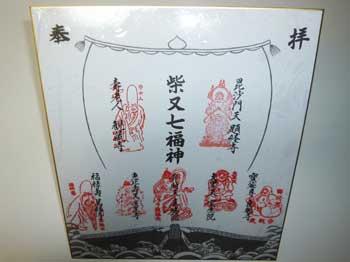 柴又七福神ハンコ