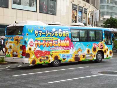 サマージャンボ宝くじの宣伝広告があるバス