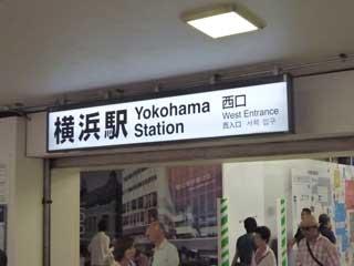横浜駅西口に到着
