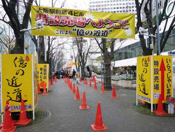 大阪駅前第4ビル特設売場入口の横断幕