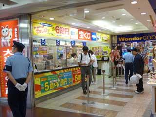 横浜ダイヤモンドチャンスセンターに到着しました