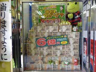6億円ディスプレイ