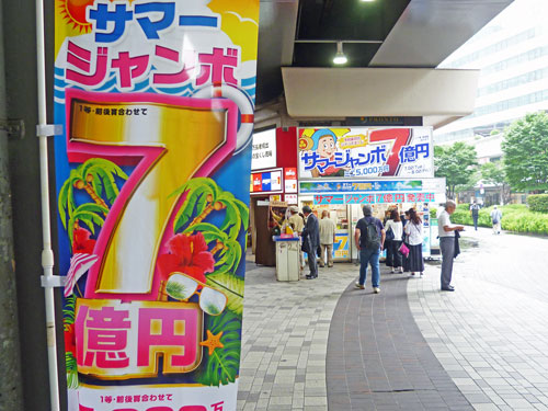 サマージャンボ宝くじ7億円のノボリの奥には大黒天売場