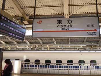 東京駅の新幹線