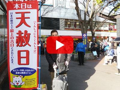 西銀座チャンスセンターのYouTube動画風景