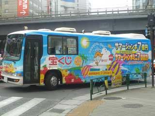 サマージャンボ宝くじ宣伝バス