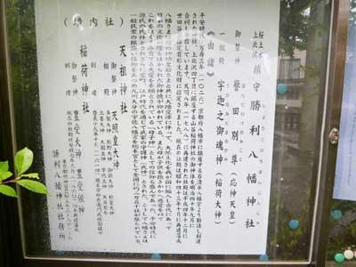 勝利八幡神社にいわれが書いてあります