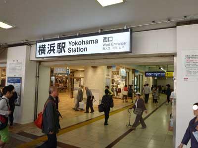 横浜駅に仕口に到着