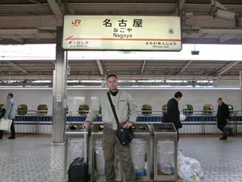 名古屋に到着