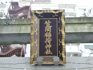 笠間稲荷神社の看板