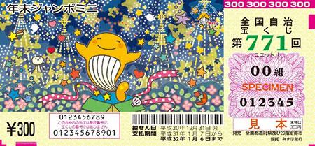 年末ジャンボミニ5000万円宝くじ券