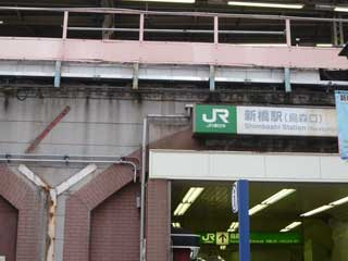新橋駅烏森口に到着