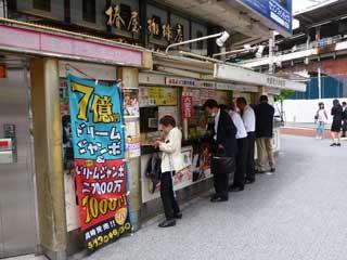窓口では多くのお客さんが列をなして宝くじの購入です
