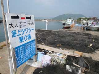 船で高島に上陸しました