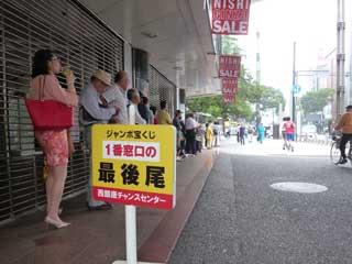 西銀座チャンスセンター一番窓口の行列