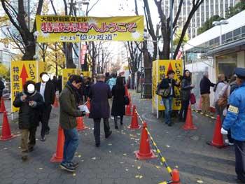 大阪駅前第4ビル特設売り場に到着