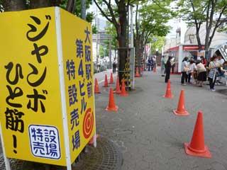大阪駅前第4ビル特設売場に到着