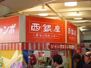 西銀座チャンスセンター特設宝くじ売り場