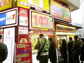 有楽町では約400枚の宝くじとなりました