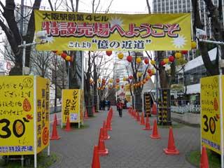 大阪駅前第4ビル特設宝くじ売り場に到着
