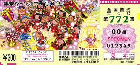年末ジャンボプチ1000万円宝くじ券