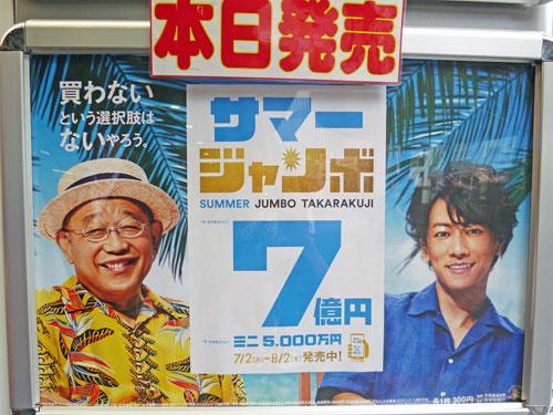 サマージャンボ宝くじ7億円本日発売と書かれた看板